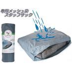 犬のベッド 中型犬/大型犬用ベッドカバー Mサイズ専用防水袋 モリーマット