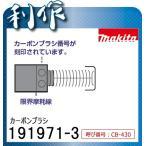 マキタ カーボンブラシ [ 191971-3 ] CB-430