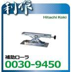 【日立工機】補助ローラー《0030-9450》