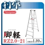 長谷川工業 脚立 脚軽 [ RZ2.0-21 ]