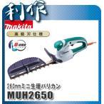 マキタ ミニ生垣バリカン 260mm [ MUH2650 ] 100V / ヘッジトリマ 植木バリカン