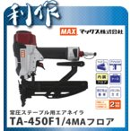マックス 釘打機 釘打ち機 エアネイラ ( TA-450F1/4MAフロア )