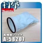 マキタ 高機能フィルタ [ A-58207 ] / 充電式クリーナー用 掃除機