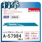 マキタ レシプロソーブレードBIM48 (BI5 バイファイブ) [ A-57984 ] 200mm×10&14山(5枚入) / 鉄・ステンレス・設備解体用