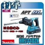 マキタ 充電式ハンマドリル 24mm (SDSプラスシャンク) [ HR244DZK ] 18V本体のみ / (バッテリ、受電器なし)