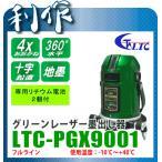 【テクノ販売】グリーンレーザー墨出し器 《 LTC-PGX9001 》  フルライン