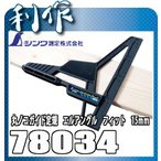 シンワ測定 丸ノコガイド定規 エルアングル フィット  78034 15mm