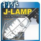 【フジマック】Jランプ スパイラル蛍光灯《J-60F(本体)》60W