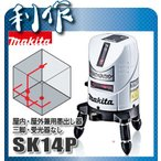 【マキタ】屋内・屋外兼用 レーザー墨出し器《 SK14P 》三脚・受光器別売