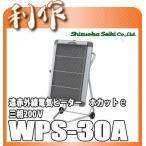 WPS-30A