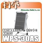 WPS-30AS