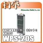 WPS-20S
