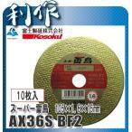 【富士製砥】切断砥石 スーパー雷鳥 《AX36S BF2(10枚入)》 105×1.6×15mm 10枚入