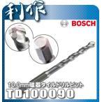 【ボッシュ】10.0mm磁器タイルドリルビット《 TD100090 》六角軸シャンク