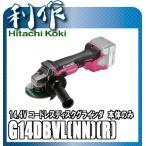 日立工機 グラインダー ディスクグラインダー ( G14DBVL(NN)(R) ) 14.4V 本体のみ
