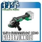 日立工機 グラインダー ディスクグラインダー ( G14DBVL(NN)(L) ) 14.4V 本体のみ