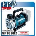 マキタ 充電式真空ポンプ [ VP180DZ ] 18V本体のみ / (バッテリ、充電器なし)
