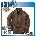 ディッキーズ ITEMS 作業着 [ D-400 ] コーチングジャケット サイズ 5L ブラウン 400-14