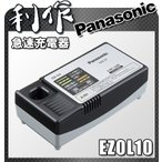 パナソニック 急速充電器 ( EZ0L10 ) 対象電池パック:EZ9021 / EZ9025 / EZ9L10
