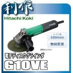 日立工機 HITACHI 無段変速 電子ディスクグラインダ G10VE