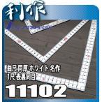 シンワ測定 曲尺 同厚 ホワイト 名作 (11102) 1尺 表裏同目