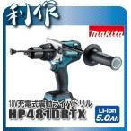 マキタ 充電式震動ドライバドリル コンクリート:16mm [ HP481DRTX ] 18V(5.0Ah)セット品