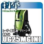 日立工機 レーザー墨出し器 UG25MG(N) グリーンレーザー 4ライン 本体のみ(リモコン受光器別売)
