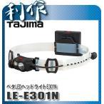 Yahoo!道具屋 利作タジマ ペタLEDヘッドライトE301N [ LE-E301N ] 黒
