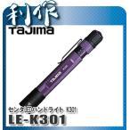 Yahoo!道具屋 利作タジマ センタLEDハンドライトK301 [ LE-K301 ] 紫