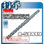 マキタ 3Dプラス超硬ドリル (SDSプラスシャンク) [ A-54449 ] 径12.5mm×全長165mm×有効長105mm