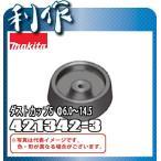 マキタ ダストカップ5 [ 421342-3 ] Φ6.0〜14.5 / ハンマドリル用 ダストカップ