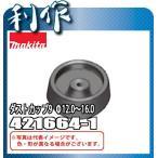 マキタ ダストカップ9 [ 421664-1 ] Φ12.0〜16.0 / ハンマドリル用 ダストカップ