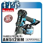 マキタ  高圧エア釘打機 [ AN512HM ] 50mm(青」)エアダスタなし / 釘打ち機