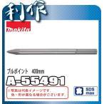 マキタ ブルポイント (SDSマックスシャンク) [ A-55491 ] 全長400mm
