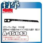 マキタ ジグソー・小型レシプロソー用ブレード No.6 [ A-15643 ] 全長80mm×有効長さ61mm / マキタタイプ