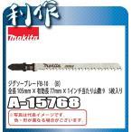 マキタ ジグソー・小型レシプロソー用ブレード B-10 [ A-15768 ] 全長105mm×有効長さ77mm / Bタイプ