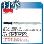 マキタ ジグソー・小型レシプロソー用ブレード No.59 [ A-15752 ] 全長105mm×有効長さ77mm / Bタイプ