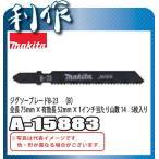 マキタ ジグソー・小型レシプロソー用ブレード B-23 [ A-15883 ] 全長75mm×有効長さ52mm / Bタイプ