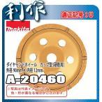 マキタ ダイヤモンドホイール カップ型(研削用) [ A-20460 ] 外径90mm×内径12mm / 適正記号U