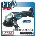 マキタ 充電式グラインダ [ GA408DZ ] 18V本体のみ / パドルスイッチタイプ ディスクグラインダー