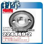 マキタ インナフランジ42C [ 224449-2 ] ダイヤモンド・研削砥石・サイディング・切断砥石用