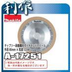 マキタ チップソー研磨機用ダイヤモンドホイール [ A-17251 ] 外径80mm×粒度325N