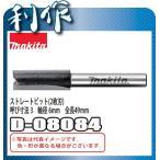 マキタ ストレートビット(2枚刃) 呼び寸法3 [ D-08084 ] 軸径6mm×全長49mm