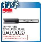 マキタ ストレートビット(2枚刃) 呼び寸法15 [ D-08187 ] 軸径6mm×全長52mm