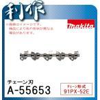 マキタ チェーン刃 [ A-55653 ] 91PX-52E
