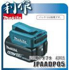 マキタ USB用アダプタ [ JPAADP05 ] DP05