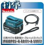 マキタ USB用アダプタ+電源供給ケーブル+ハンドストラップ [ JPAADP05+A-60171+A-59972 ]