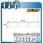 オルファ Gスクレーパー用替刃ステンレス [ XBGSCR-SL ] ガラス用