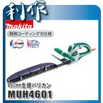 マキタ 生垣バリカン 460mm [ MUH4601 ] 100V / ヘッジトリマ 植木バリカン