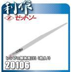 岡田金属工業所 レシプロソー替刃(解体用) [ 20106 ] 285mm / 3枚入り